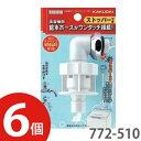 【6個セット】KAKUDAI・カクダイ洗濯機用ニップル ストッパー付き プラスチックタイプ 772-510