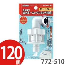 【送料無料!120個セット】KAKUDAI・カクダイ洗濯機用ニップル ストッパー付き プラスチックタイプ 772-510
