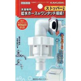 KAKUDAI・カクダイ洗濯機用ニップル ストッパー付き プラスチックタイプ 772-510