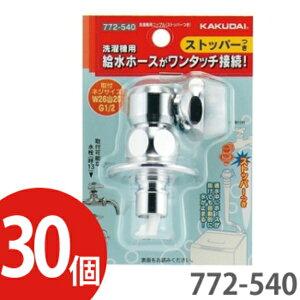 カクダイ洗濯機用ニップル(ストッパーつき)772-540