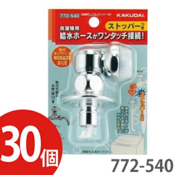 【送料無料!!30個セット】KAKUDAI・カクダイ洗濯機用ニップル(ストッパーつき)772-540 【772-530後継品】