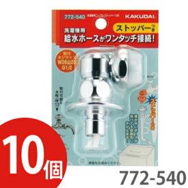 【送料無料!10個セット】KAKUDAI・カクダイ洗濯機用ニップル ストッパーつき 772-540 【772-530後継品】