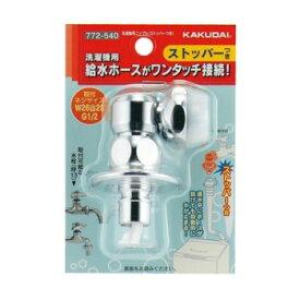 KAKUDAI・カクダイ洗濯機用ニップル ストッパーつき 772-540【772-530後継品】