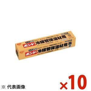 コニシ ボンド冷媒管保温材用 170ml まとめ買い 1箱10本 #04932