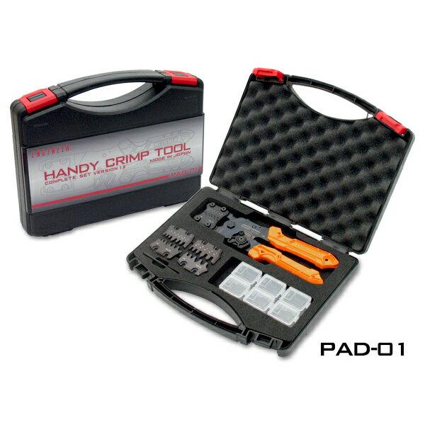 ENGINEER・エンジニア 精密圧着ペンチ ダイスセット PAD-01