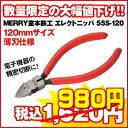 【在庫品限り特価】MERRY・メリー/室本鉄工 エレクトニッパ 55S-120