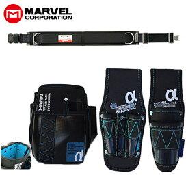 【オリジナルセット】MARVEL・マーベル 腰道具4点セット ブルーMAT80BSETEAB電工ポケット ペンチ差し ドライバー差し 安全帯用ベルト
