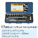 【送料無料】 MARVEL・マーベル ソケットレンチセット M-417