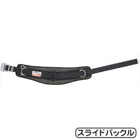 【送料無料】 MARVEL・マーベル 柱上安全帯用ベルト スライドバックルタイプ 黒 MAT-150HB