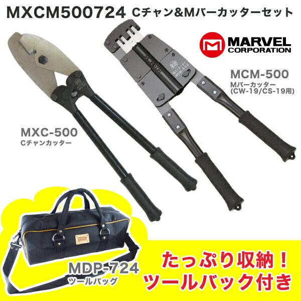 【送料無料】MARVEL・マーベル マーベル Cチャン&Mバーカッターセット ツールバッグ付 MXCM500724