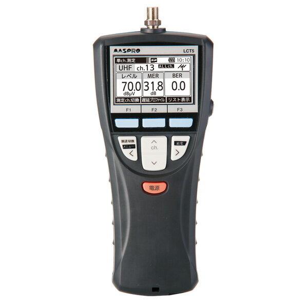 【送料無料】マスプロ デジタルレベルチェッカー 信号レベル測定器 LCT5
