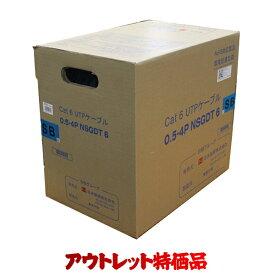 【アウトレット】【在庫限り】【返品交換不可】 日本製線 Cat6 UTPケーブル 0.5-4P NSGDT6 SB 水色 300m