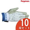 【まとめ特価】ペンギンエース ノンスリップ 甲メリ 手袋 PA-1453 白 L 10双セット