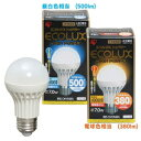 【在庫限り】 IRIS ecolux エコルクス ハイパワー LED電球 E26 電球色 LDA7L-H-V8