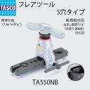 【送料無料】 TASCO/タスコ フレアツール TA550NB 5穴タイプ 【フレアツール/空調工具/エアコン】
