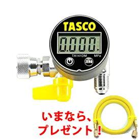 【チャージホース TA132AF-3 プレゼント】【送料無料】TASCO・イチネンタスコ デジタルミニ真空ゲージキット TA142MD 【ゲージキット/空調工具/エアコン】