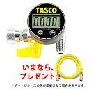 【チャージホース TA132AF-3 プレゼント】【送料無料】TASCO・イチネンタスコ デジタルミニ真空ゲージキット TA142MD …