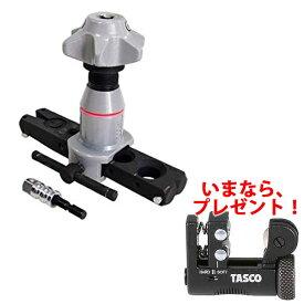 【マイクロチューブカッター TA560BM プレゼント】【送料無料】TASCO・イチネンタスコ インパクトドライバー対応フレアツール TA550C