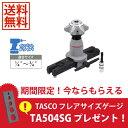 【送料無料】 TASCO・いちねんタスコ インパクトドライバー対応フレアツール TA550C 【フレアサイズゲージ TA504SG プレゼント】