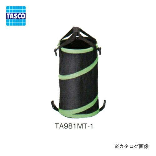 TASCO・イチネンタスコ 土のう袋用スプリングダストバッグ TA981MT-1