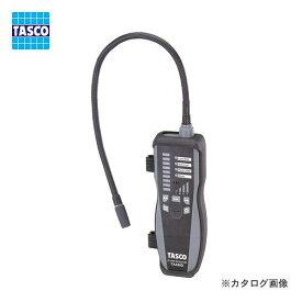 【送料無料】【あす楽対応】TASCO イチネンタスコ 赤外線式ガス検知器 TA430D