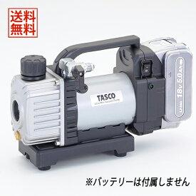 【アルミケース プレゼント】【送料無料】【あす楽対応】TASCO イチネンタスコ ルームエアコン専用 省電力型 ウルトラミニ充電式真空ポンプ 本体のみ TA150ZP-1