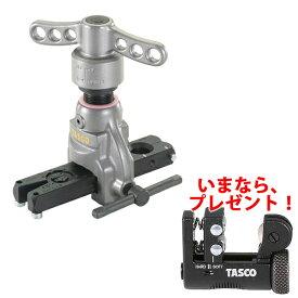【マイクロチューブカッター TA560BM プレゼント】【送料無料】 TASCO・イチネンタスコ アルミ製クイックハンドル式フレアツール TA550AH
