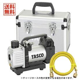 【あす楽対応】【送料無料】TASCO イチネンタスコ 充電式ウルトラミニ真空ポンプ 3点セット TA150ZP-1/TA132AF-3/TA150CS-21