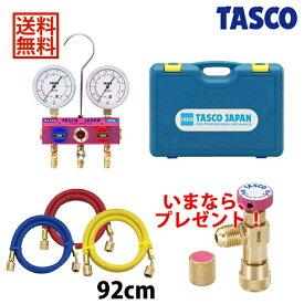 【チャージバルブ TA166ZA プレゼント】【送料無料】 TASCO・イチネンタスコ R410A/R32ゲージマニホールドキット TA122G-1