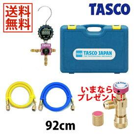 【あす楽対応】【チャージバルブ TA166ZA プレゼント】【送料無料】TASCO イチネンタスコ ボールバルブ式デジタルシングルマニホールドキット TA123DG-1