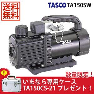 【送料無料】TASCO・イチネンタスコウルトラミニツーステージ真空ポンプオイル逆流防止弁付本体のみTA150SW