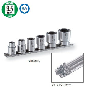 【送料無料】TONE/前田金属工業 SUS ソケットセット 6角・ホルダー付 SHS306