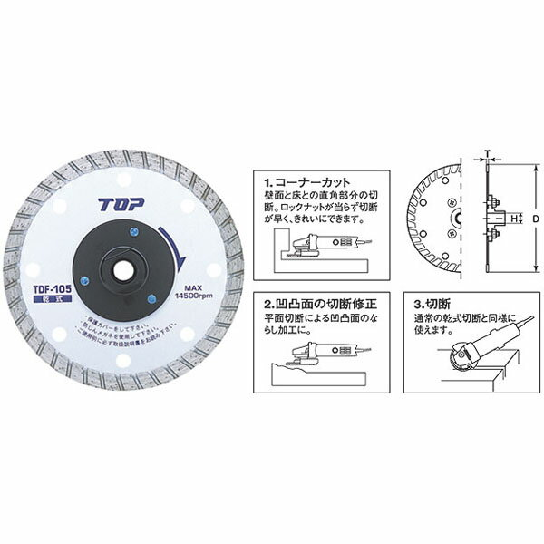 TOP/トップ工業 フランジ付ダイヤモンドホイール TDF-125