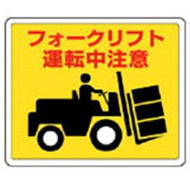 ユニット路面貼用ステッカー フォークリフト・アルミステッカー・240X30081914【3717313】