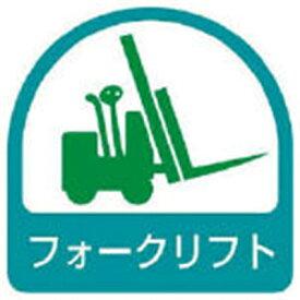 ユニットステッカー フォークリフト・2枚1シート・35X3585159【3717836】