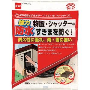 ニトムズ屋外用防水すきまテープ4.5×15ハードタイプE0070【4197305】