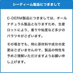 【シーディーム】ヘアー&スキンコンディショナーLサイズ/946ml