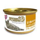 フォルツァ10/FORZA10プレミアムナチュラルグルメ缶(彩り豊かなササミとカボチャかつお節入り)75gキャットウェットフード
