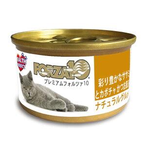 フォルツァ10/FORZA10 プレミアム ナチュラルグルメ缶 彩り豊かな(ササミとカボチャ かつお節入り)75gキャットウェットフード【あす楽対応】