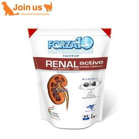 フォルツァ10/FORZA10 リナールアクティブ(腎臓ケア)小粒ドッグフード2kg【送料無料】【あす楽対応】