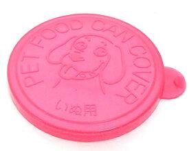 【リッチェル】犬用缶詰のフタ(2コ入)