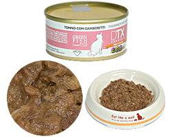 【グリーンフィッシュ】キャット・ウェット缶[ツナ・エビ・ハーブ]1缶/80g