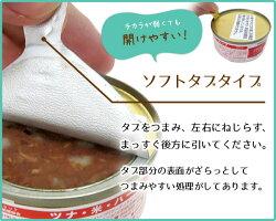 【グリーンフィッシュ】DTXセンシブル[ツナ・エビ・ハーブ]キャット缶フード1缶/80g