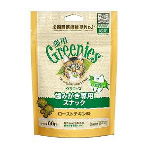 【猫用グリニーズ】ローストチキン味 60g <リニューアル済み>