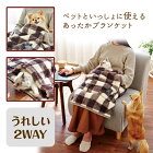 ペティオあったかポケット付きブランケット犬猫用毛布犬猫兼用【あす楽対応】