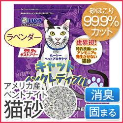 ルーシーペットプロダクツキャットインクレディブル[ラベンダー]猫砂3kg