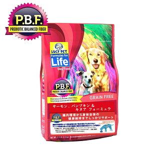 ルーシーペットプロダクツ サーモン パンプキン&キヌア 2kg/4.5ポンド 犬 ドッグフード 【送料無料】【あす楽対応】