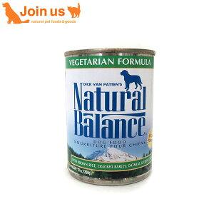 ナチュラルバランス ベジタリアン ウェット缶ドッグフード13オンス/369g【ポイント10倍】【あす楽対応】 アレルギー 無添加 ウェット 缶詰