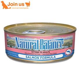 ナチュラルバランス サーモン ウェット缶キャットフード5.5オンス/156g【ポイント10倍】【あす楽対応】 無添加 ウェット 缶詰