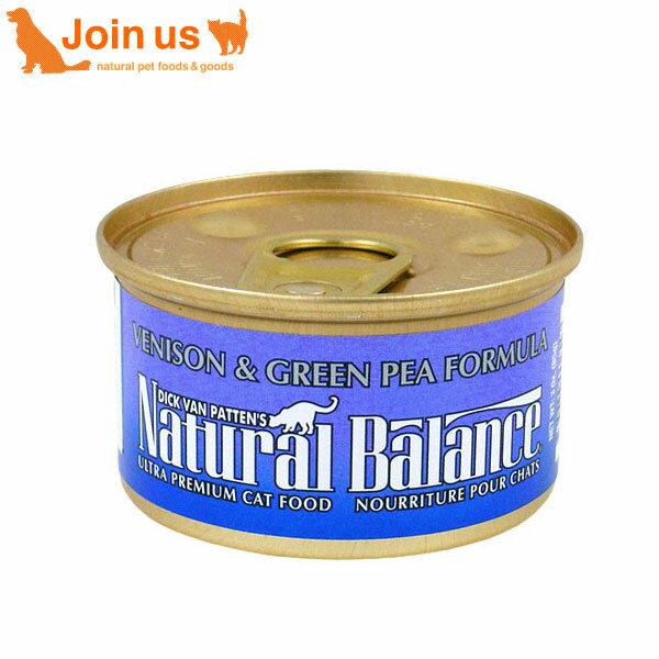 ナチュラルバランス ベニソン&グリーンピース ウェット缶キャットフード3オンス/85g<低アレルギー>【ポイント10倍】【あす楽対応】